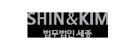SHIN&KIM